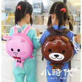 兒童書包 幼兒園書包小寶寶雙肩包可愛韓版防走失背包 開學季