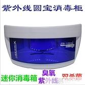 迷你便攜紫外線消毒箱櫃家用牙刷手機生活用品消毒盒滅菌器  母親節特惠