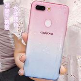 OPPO R15  手機殼 水珠雙色 漸變色 TPU硅膠 全包 軟殼 保護殼 保護套