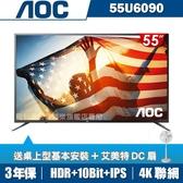 振興下殺▼(送2好禮)美國AOC 55吋4K HDR液晶顯示器+視訊盒55U6090