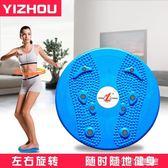扭腰盤家用塑腰扭扭樂女運動健身器材扭腰機WD 溫暖享家