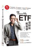 (二手書)10天搞定未來10年 ETF發財術輕鬆學
