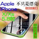 【彩色防摔殼】Apple iPhone X/XS A1901 A2097 A2101 5.8吋 防震防摔 彩色軟套/保護套/背蓋/全包覆/TPU-ZY