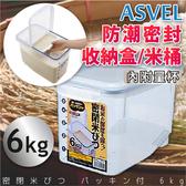 品牌【ASVEL 】防潮密封收納盒米桶6kg 內附量杯7505