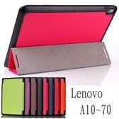 【三折斜立】聯想 Lenovo A10-70/A7600/A10-80/A7800 10.1吋平板卡斯特皮套/翻頁式保護套/保護殼/立架展示
