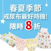 防水隔尿墊/學習褲8折