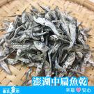 【台北魚市】澎湖中扁魚乾 100g±5g...