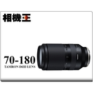 Tamron A056 70-180mm F2.8 DiIII VXD〔Sony E 接環〕平行輸入
