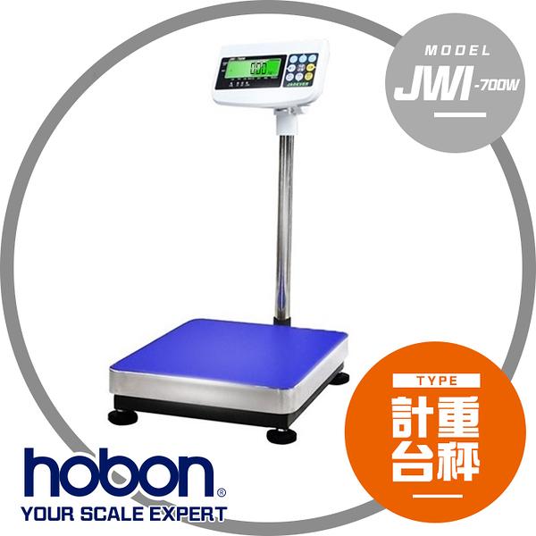 hobon 電子秤 鈺恆JWI-700W系列 計重台秤 中台面 40X50 CM