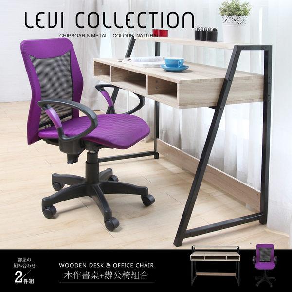 預購-【LEVI李維工業風個性鐵架書架型書桌椅二件組(LMK/CT-1610書桌+YS5/NP-04)【DD House】