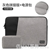 筆記本電腦內膽包包適用于12單肩14筆記本15.6寸13.3華為小米macbook 開春特惠