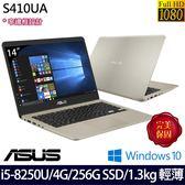 【ASUS】S410UA-0261A8250U 14吋i5-8250U四核256G SSD效能Win10輕薄筆電(金)
