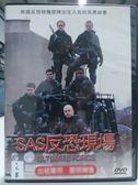 R19-026#正版DVD#SAS反恐現場-16碟#影集#影音專賣店