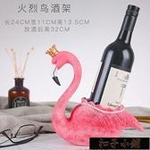個性紅酒架擺件創意歐式客廳酒瓶架紅酒杯架家用葡萄酒架11-15【雙十一狂歡】