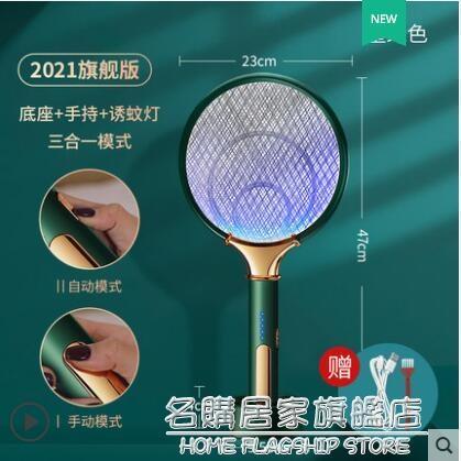 米菲 電蚊拍充電式家用超強鋰電池usb充電滅蚊燈一拍兩用電蚊子拍 NMS名購新品