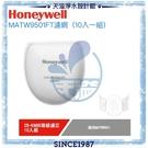 【Honeywell】動空氣清淨機專用濾網KN95 MATW9501FT【10入/ 組】