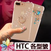 HTC Desire19+ U19e U12 Life U12+ Desire12+ U11 EYEs U11+ UUltra 手機殼 水鑽殼 客製化 訂做 閃亮奢華多圖
