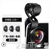廣角鏡頭 手機鏡頭無畸變廣角微距專用套裝高清外置拍攝像頭適用于蘋果華為 爾碩 雙11