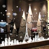 商店櫥窗玻璃貼畫臥室布置裝飾品白色雪花城市聖誕節日氣氛牆貼紙 NMS