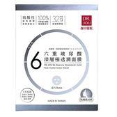 【森田藥粧】六重玻尿酸深層極透潤面膜6片入x6盒(6040026P1)