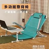 新北現貨 床上靠背支架 休閑地板椅戶外草地沙灘椅 學生宿舍床上靠背椅