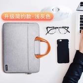 筆電包 蘋果小米聯想15.6筆記本電腦包女手提13.3寸air商務內膽包 降價兩天
