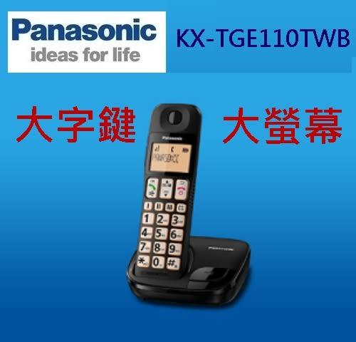【佳麗寶】-(Panasonic 國際牌)數位無線電話 【KX-TGE110TWB】黑色 實體門市更安心