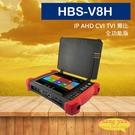 HBS-V8H 8吋 800萬 觸控式 全功能版 工程寶 監視器測試 工程測試 IP AHD CVI TVI 類比