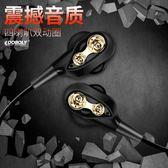 多寶萊 Z30入耳式耳機手機通用重低音耳塞雙動圈四核音樂有線帶麥 卡布奇诺igo