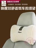 汽車頭枕 護頸枕車用枕頭記憶棉車載頸枕車上頸椎車內座椅車座靠枕【降價兩天】