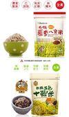 買8送1 米森 有機藜麥八寶米/有機五色十穀米 900g/包 可混搭 活動至8/25