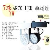 【新品】LED AR70 7珠 7W 一體式軌道燈 投射燈 黑殼 白殼 CNS認證【數位燈城 LED-Light-Link】