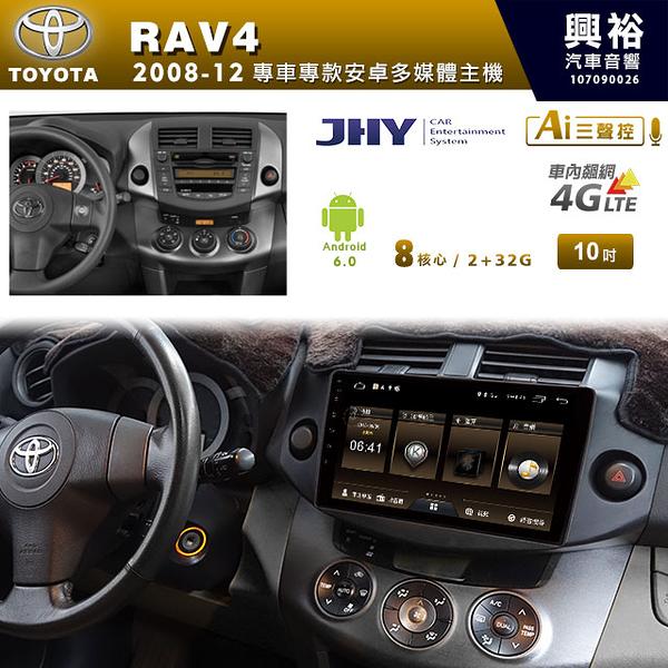 【JHY】08~12年TOYOTA RAV4專用10吋螢幕 MS6安卓多媒體主機*安卓+三聲控*送1年4G網+LiTV影視1年