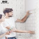 牆貼 牆紙自黏臥室溫馨3d立體牆貼磚紋壁紙背景牆泡沫裝飾防水防潮貼紙 3C優購WD