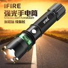 IFIRE強光手電筒可充電LED遠射王小迷妳超亮探照燈軍家用護外騎行樂享生活館