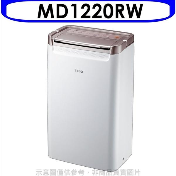 東元【MD1220RW】6公升/日除濕機