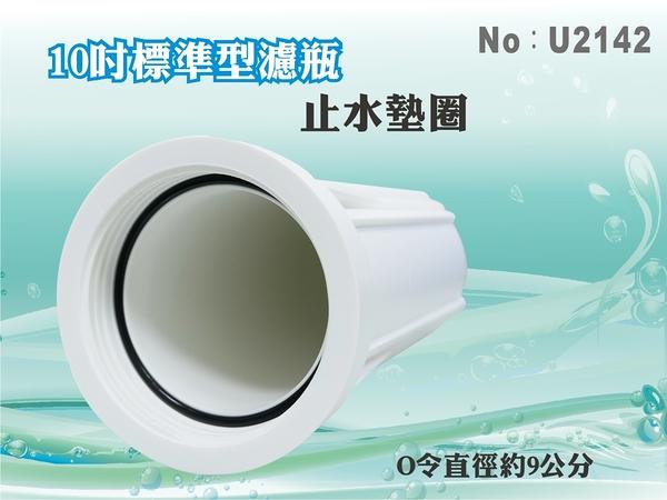 【水築館淨水】10吋標準型濾瓶O令止水墊圈O-ring 漏水更換 RO機 過濾器 淨水器 濾心(U2142)