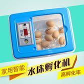 孵化機伊科貝特水床孵化機全自動家用型20枚48枚雞鴨鵝蛋孵化器孵蛋器Igo cy潮流站