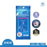 洗顏專科超微米柔嫩卸粧棉攜帶包10片