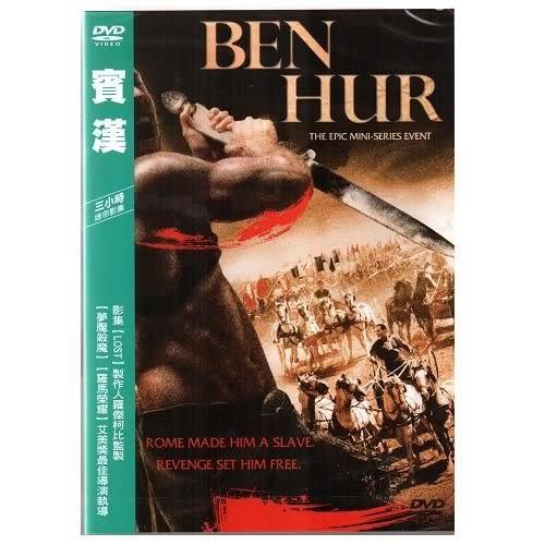 賓漢 DVD (三小時迷你影集) (購潮8)