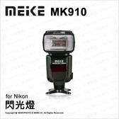 MeiKe 美科 MK910 MK-910 閃光燈 for Nikon 閃燈 外接閃燈 GN60 ★可刷卡★ 薪創數位