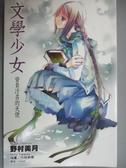 【書寶二手書T4/言情小說_NSU】文學少女04-背負污名的天使_野村美月