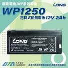 【久大電池】 LONG 廣隆電池 WP1250 12V2Ah PL1220 醫療設備 醫療器材 儀器 喊話器 攝影機