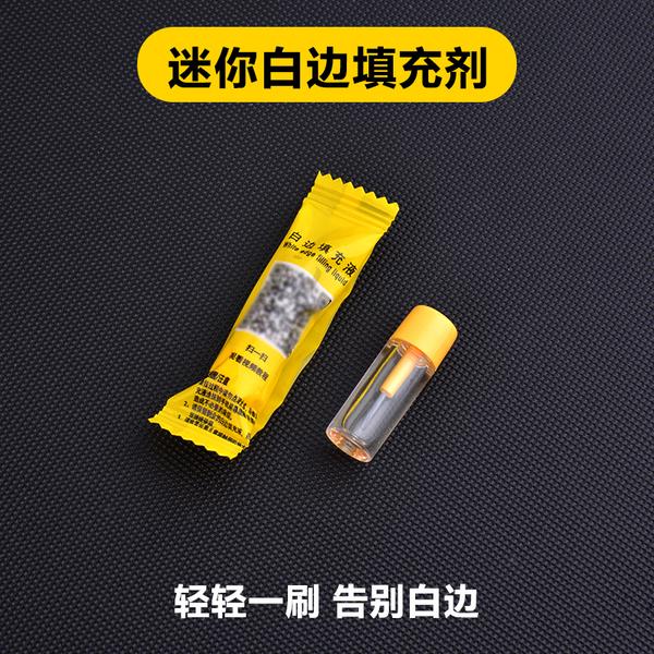 迷你鋼化膜貼膜手機膜白邊填充劑白邊去除劑手機鋼化膜除泡劑