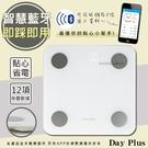 【日本DayPlus】健康管家藍牙體重計/健康秤(HF-G2036B)體脂率12項數據