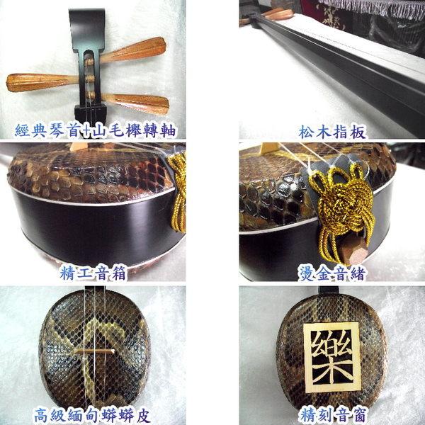 三弦 [網音樂城] 台製 小三弦 北管 台灣 製造 (贈 厚袋 彈片 )