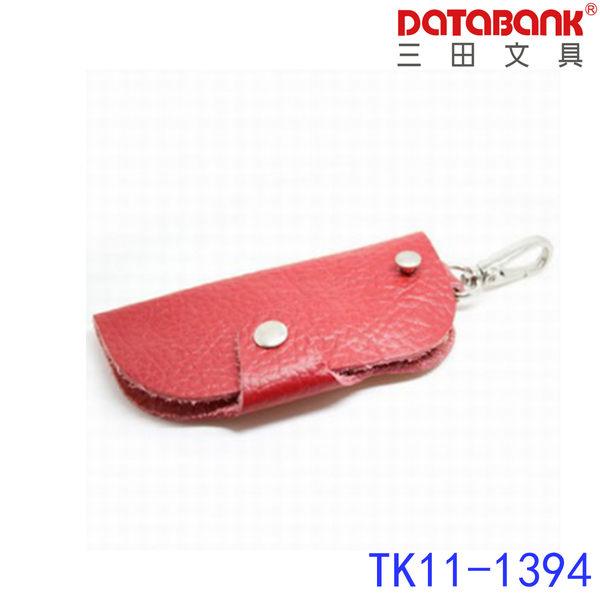 真皮鑰匙包 TK11-1394 真皮質感 鑰匙圈 生日禮物 贈品 結婚小禮物 情人節 DATABANK