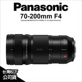 Panasonic Lumix S Pro 70-200mm F4 OIS 5軸防震 防塵 公司貨★可刷卡★薪創數位