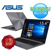 Asus X510UF-0063B8250U 15.6吋筆電 冰河灰【加贈木質音箱】