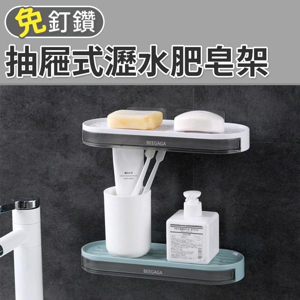 肥皂盒 瀝水架 置物架 瀝水盤 壁掛 抽屜式瀝水肥皂架(二色選) NC17080841 ㊝加購網